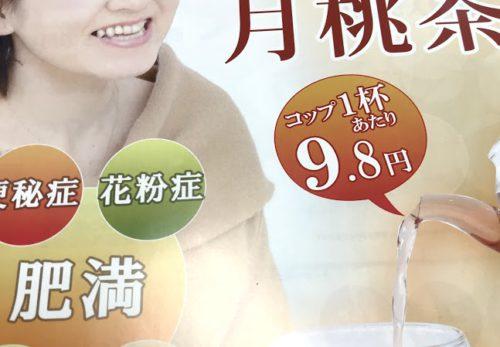 月桃茶 OEM商品が販売スタートしました!!