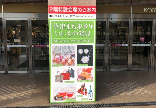 草津近鉄百貨店2F 『草津まち歩きいいもの発見』開催中